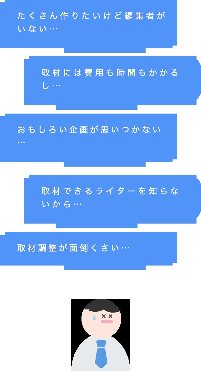 担当者悩み1