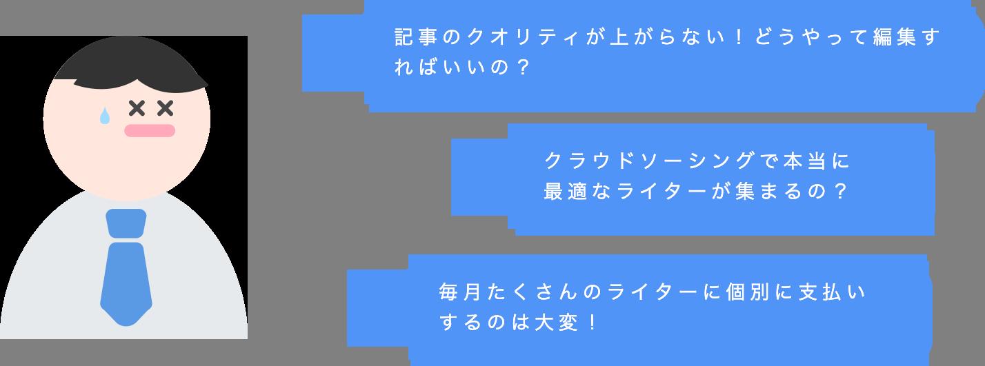 担当者悩み2